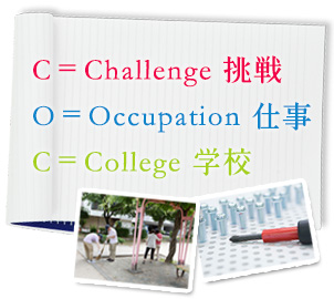 C.O.C=挑戦・仕事・学校